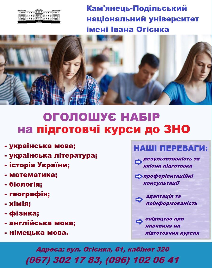 Набір на підготовчі курси до ЗНО