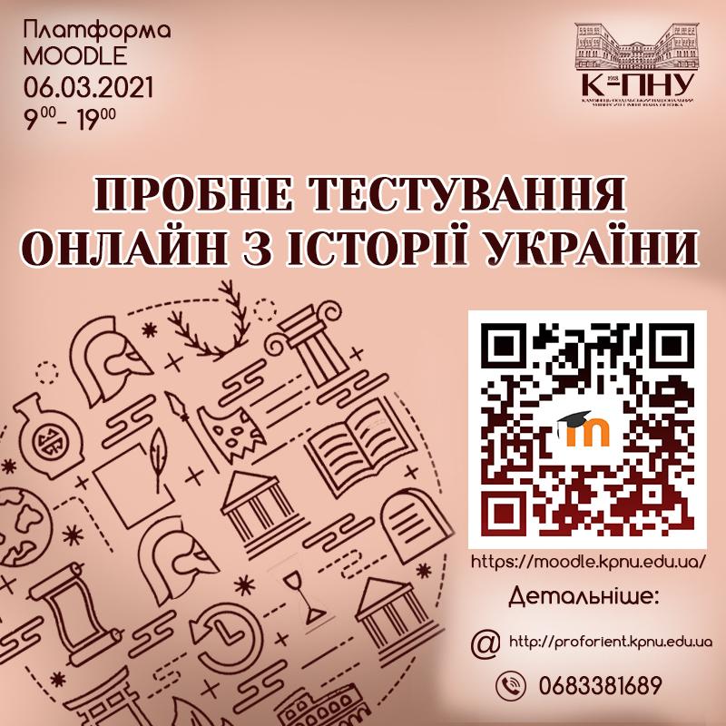 Пробне тестування онлайн з історії України
