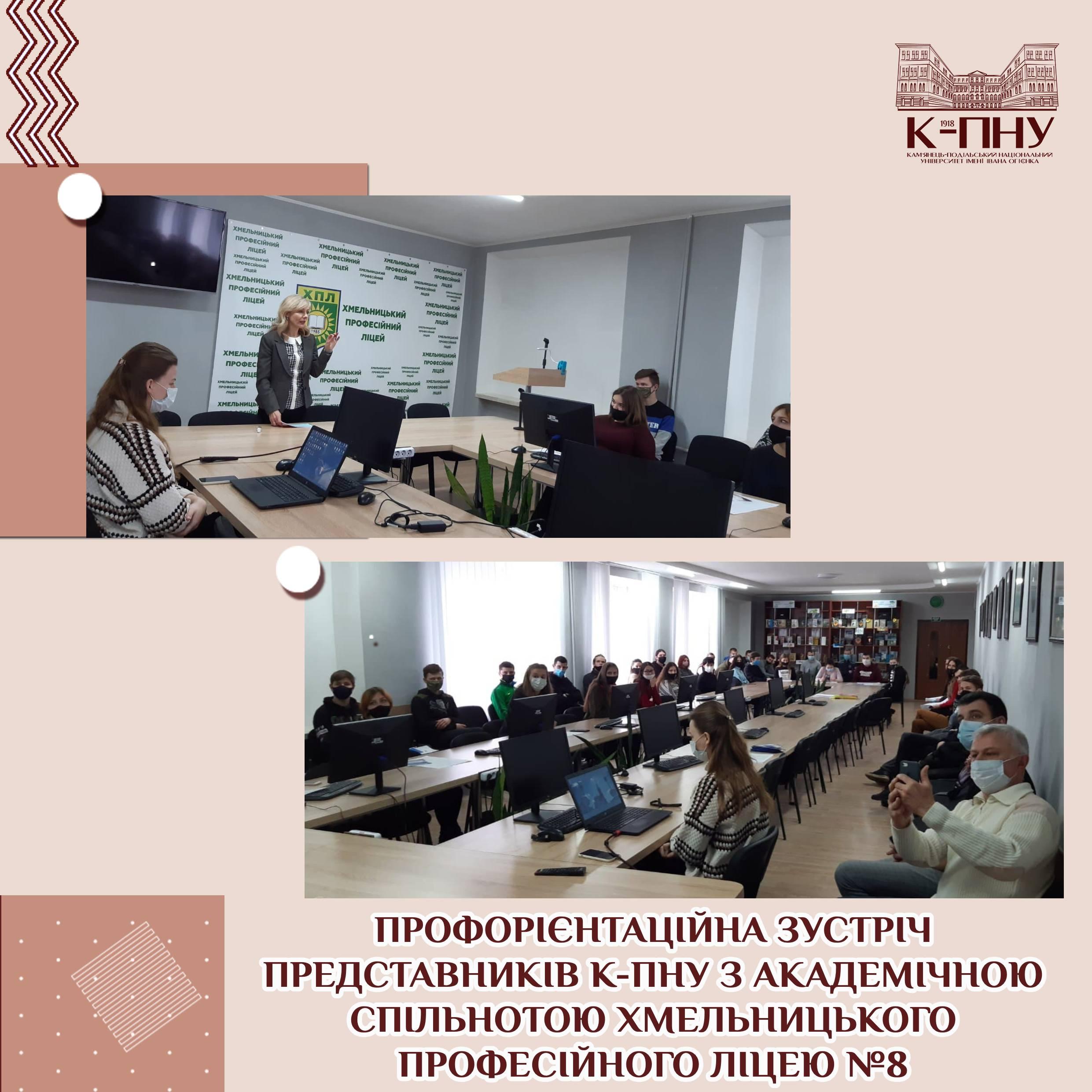 Профорієнтаційна зустріч представників К-ПНУ з академічною спільнотою Хмельницького професійного ліцею №8