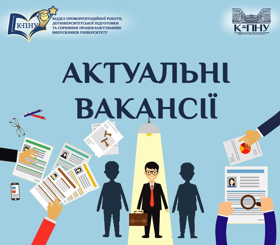 Актуальні вакансії станом на 16.06.2021