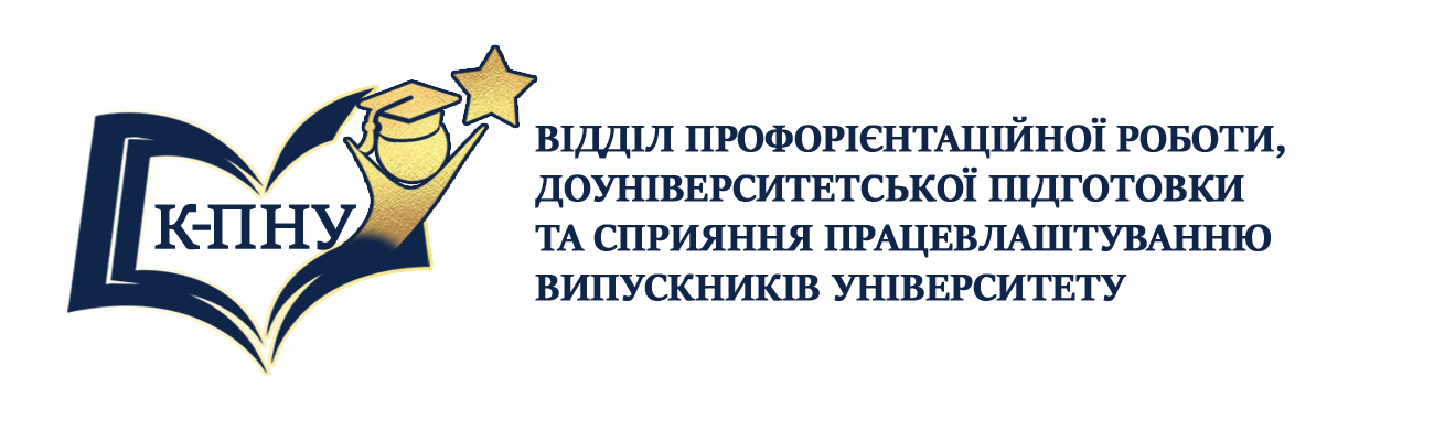 Відділ профорієнтаційної роботи, доуніверситетської підготовки та сприяння працевлаштуванню випускників університету