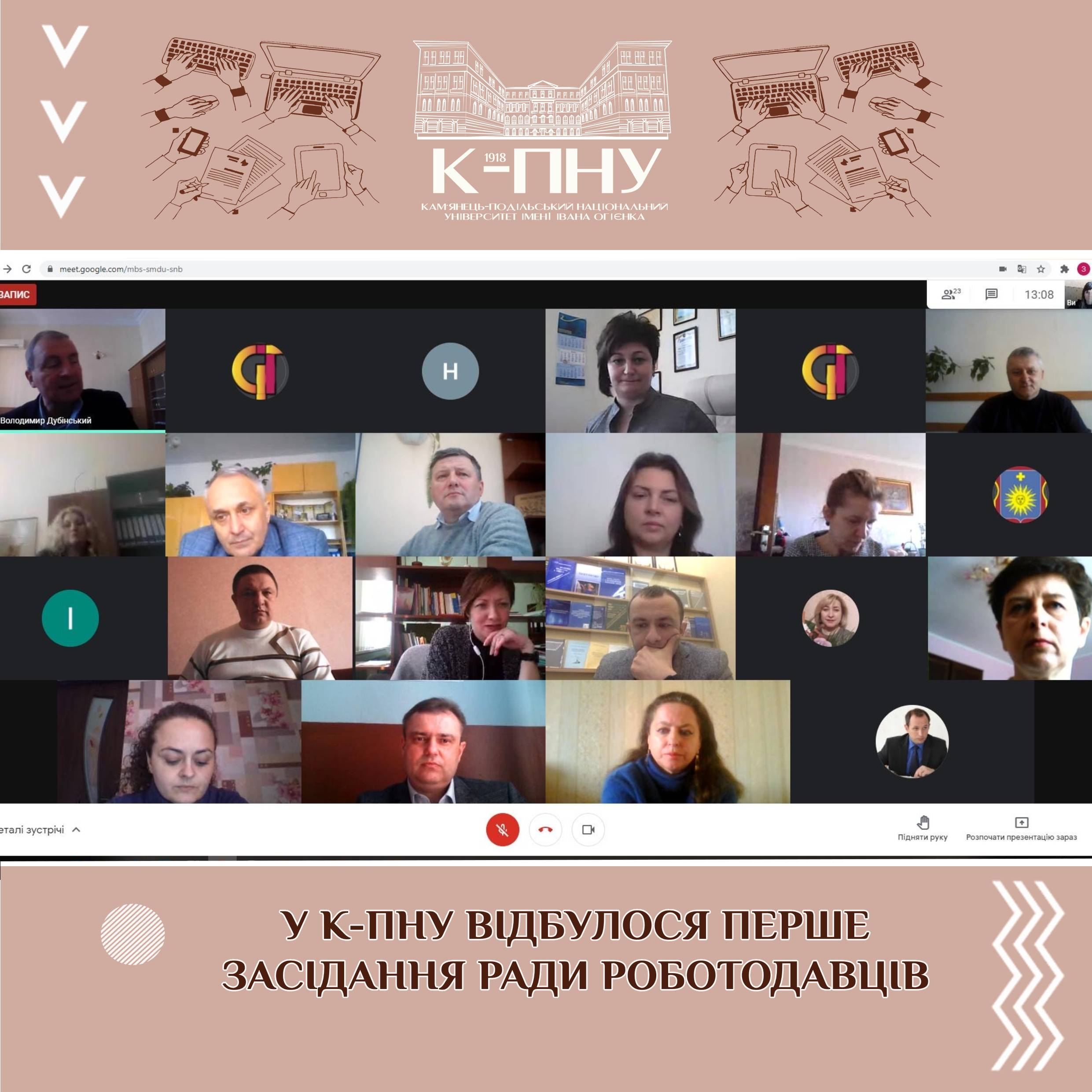 У К-ПНУ відбулося перше засідання Ради роботодавців