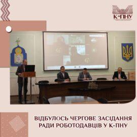 Відбулось чергове засідання Ради роботодавців у К-ПНУ