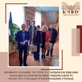 Профорієнтаційні зустрічі зі старшокласниками закладів освіти Мельнице-Подільської та Івано-Пустенської територіальних громад
